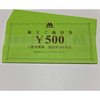 モスバーガー(モスバーガー)のモスフードサービス 11,500円 株主優待(フード/ドリンク券)