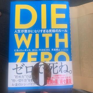 ダイヤモンドシャ(ダイヤモンド社)のDIE WITH ZERO ゼロで死ね ビルパーキンス 啓発書(ビジネス/経済)