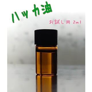 ハッカ油(2ml)