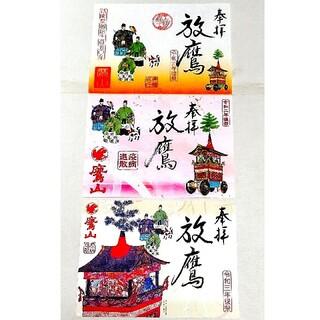 京都・宝蔵寺 祇園祭『鷹山復興記念令和元年版・二年・三年』限定 見開き御朱印(その他)