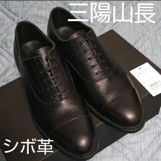SANYO YAMACHO - 新品約7万円☆三陽山長 シボ革 ストレートチップ 黒 UK5.5