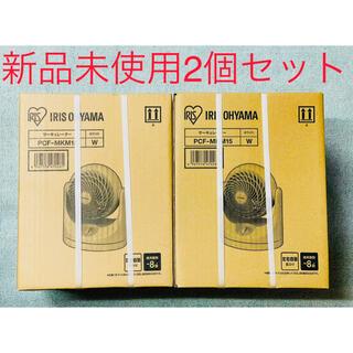 アイリスオーヤマ - サーキュレーター 8畳 首振り マカロン型 PCF-MKM15 新品未使用
