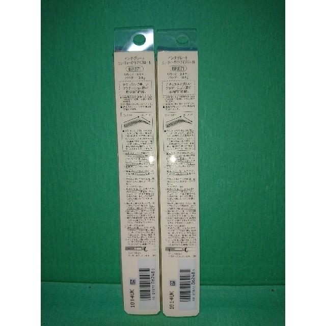 INTEGRATE(インテグレート)のインテグレート ビューティーガイドアイブローBR6712本セット コスメ/美容のベースメイク/化粧品(アイブロウペンシル)の商品写真