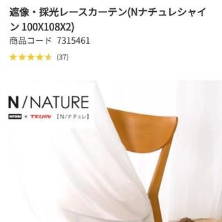 ニトリ UVカットレースカーテン 4枚セット100198(レースカーテン)