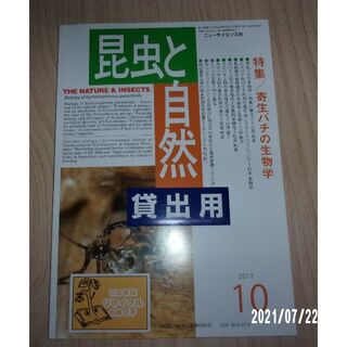 雑誌『昆虫と自然』2017年10月号 リサイクル本 特集/寄生バチの生物学(専門誌)