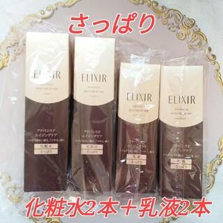 ELIXIR - エリクシールアドバンスド(化粧水&乳液)さっぱり4本セット