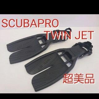 スキューバプロ(SCUBAPRO)の超美品 スキューバプロ ツインジェットフィン SCUBAPRO TWINJET(マリン/スイミング)