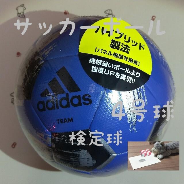 adidas(アディダス)のサッカーボール 検定球 4号球 アディダス 新品 未使用 スポーツ/アウトドアのサッカー/フットサル(ボール)の商品写真