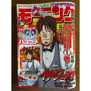 コウダンシャ(講談社)の週刊 モーニング 2021年 8/5号(アート/エンタメ/ホビー)