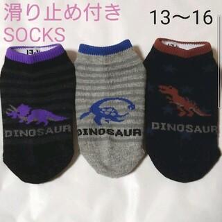 キッズ 靴下 男の子 滑り止め 恐竜 ダイナソー 13 14 15 16 n