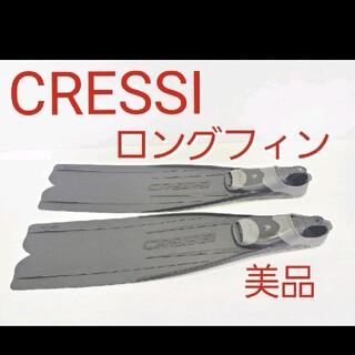 クレッシーサブ(CRESSI-SUB)のCRESSI  クレッシー ロングフィン フリーダイビング スキューバ(マリン/スイミング)