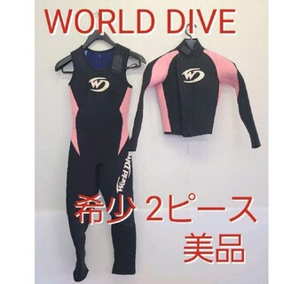 美品ワールドダイブ2ピースウェットスーツ スキューバダイビングシュノーケリング(マリン/スイミング)