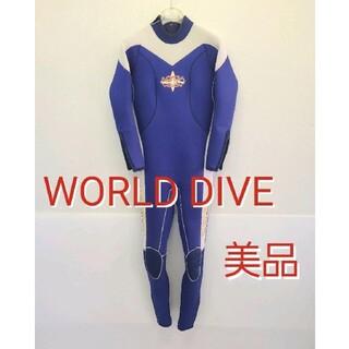 美品ワールドダイブ ウェットスーツ スキューバダイビングシュノーケリング(マリン/スイミング)