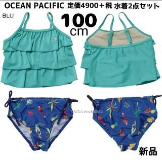 オーシャンパシフィック(OCEAN PACIFIC)の新品■オーシャンパシフィック■ スイムウェア  セパレート水着 100センチ(水着)