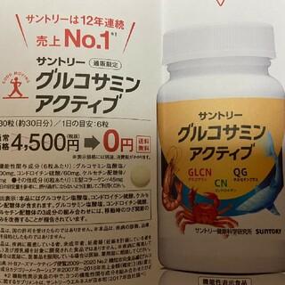 サントリー - サントリーグルコサミンアクティブ 定価4500円→無料→申込用紙1枚 サプリ