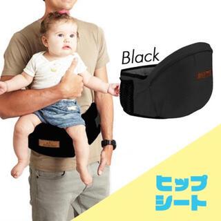 ヒップシート 抱っこ紐 赤ちゃん 抱っこベルト ブラック(抱っこひも/おんぶひも)