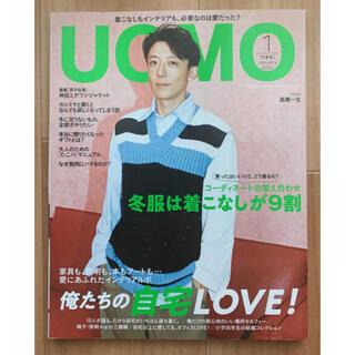 シュウエイシャ(集英社)の UOMO 2020年1月号 高橋一生  (ファッション)