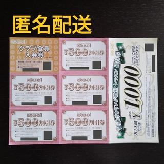 ラウンドワン 株主優待券 (500円割引券×5枚、他)(ボウリング場)