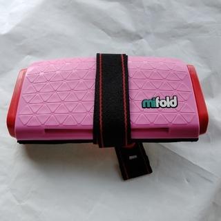 MIFOLD(マイフォールド)チャイルドシートブースター ピンク色 中古品(自動車用チャイルドシート本体)