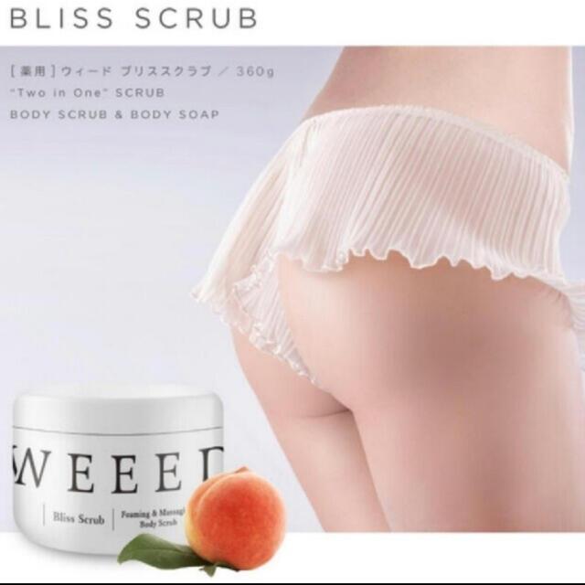 WEEED スクラブ コスメ/美容のボディケア(ボディスクラブ)の商品写真