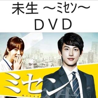 韓国ドラマ 未生 ~ミセン~  DVD 全話
