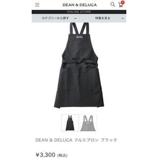DEAN & DELUCA - DEAN & DELUCA ディーンデルーカ エプロン 黒