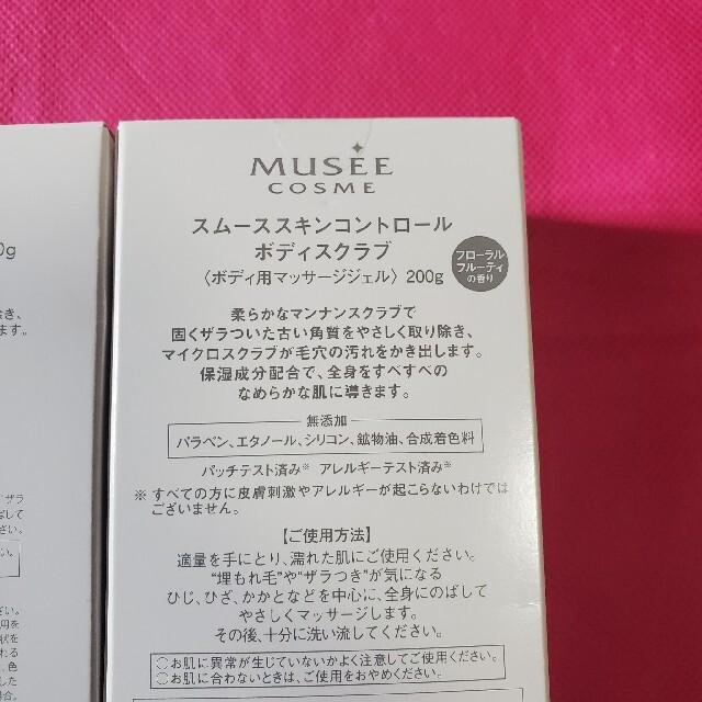 ミュゼ コスメ ボディスクラブ3本セット コスメ/美容のボディケア(ボディスクラブ)の商品写真