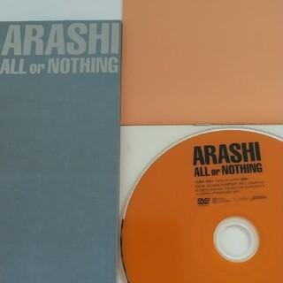 嵐 - ALL or NOTHING DVD
