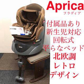 アップリカ(Aprica)のアップリカ フラディア 新生児対応 回転式チャイルドシート 平らなベッド レトロ(自動車用チャイルドシート本体)