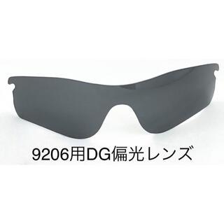 オークリー9206用替レンズ偏光ダークグレーレーダーロックパス専用サングラス(サングラス/メガネ)