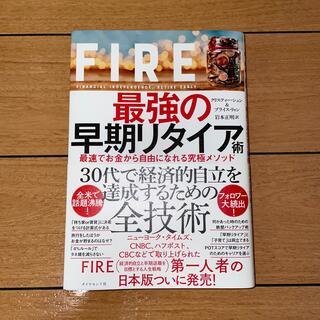 ダイヤモンドシャ(ダイヤモンド社)のFIRE最強の早期リタイア術 最速でお金から自由になれる究極メソッド(ビジネス/経済)
