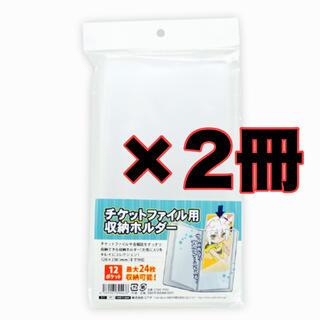 アニメイト チケットファイル会報用収納ホルダー 2冊(クリアファイル)