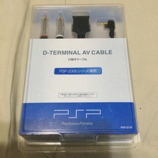 プレイステーションポータブル(PlayStation Portable)のPSP d端子ケーブル(その他)