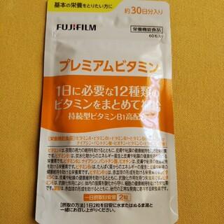 富士フイルム - プレミアムビタミン