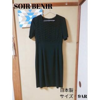 ソワール(SOIR)の東京ソワール SOIR BENIR 黒ワンピース(礼服/喪服)