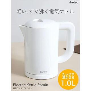 ドリテック 電気ケトル ホワイト 1リットル