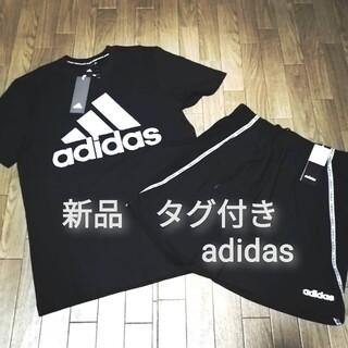 アディダス(adidas)の新品 adidas 上下セット BLACK (その他)