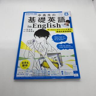 NHKラジオ 中高生の基礎英語 in English 2021年 08月号(専門誌)