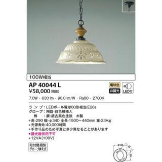 管1093 新品未使用品 KOIZUMI コイズミ LED ペンダントライト(天井照明)