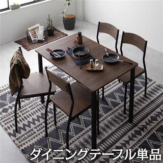 ダイニング テーブル 単品 幅 110 ブラウン × ブラック 4人掛 1341