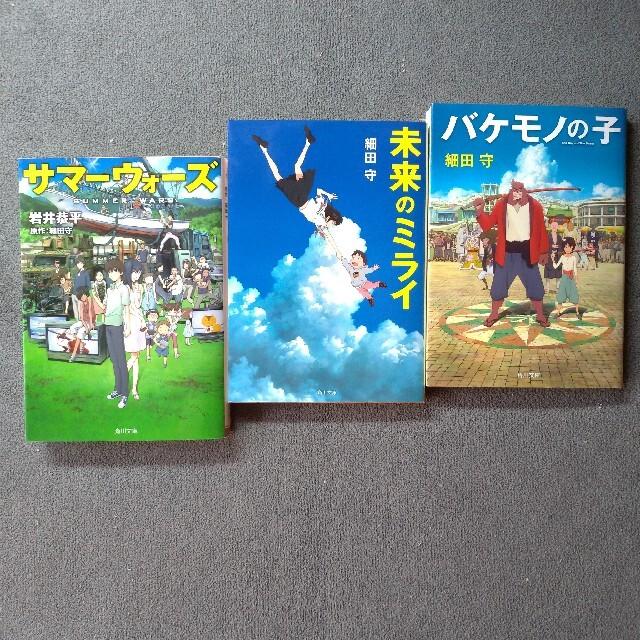 角川書店(カドカワショテン)の細田守 エンタメ/ホビーの本(アート/エンタメ)の商品写真