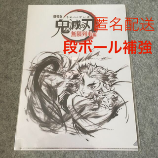 鬼滅の刃 無限列車編 最終上映 台本表紙クリアファイル 煉獄杏寿郎(クリアファイル)