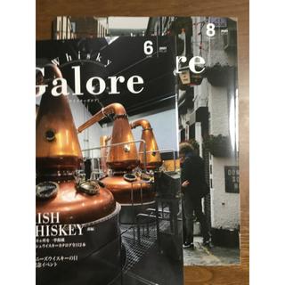 最新号 ウイスキーガロア 2021年8月号、6月号 二冊セット(専門誌)