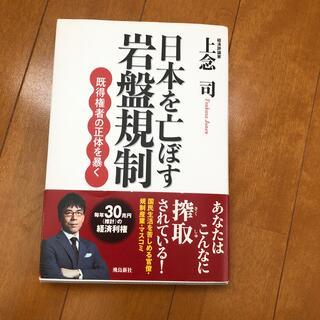 コウブンシャ(光文社)の日本を亡ぼす岩盤規制 既得権者の正体を暴く(ビジネス/経済)