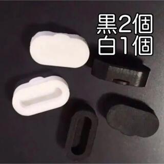 ガーミン(GARMIN)の黒2個 白1個 即発送 garmin 充電ポート カバー ガーミン(ランニング/ジョギング)