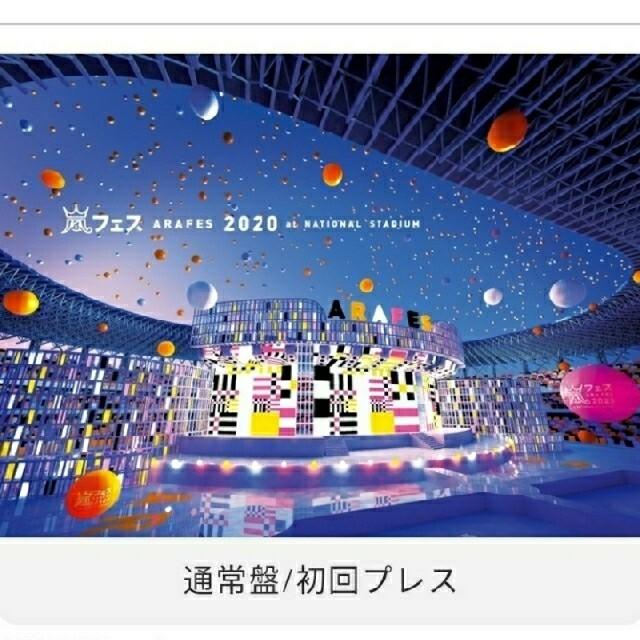 嵐(アラシ)の【バンビ様 専用】嵐 アラフェス2020 初回プレス DVD エンタメ/ホビーのDVD/ブルーレイ(ミュージック)の商品写真