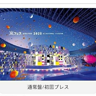 嵐 - 【バンビ様 専用】嵐 アラフェス2020 初回プレス DVD