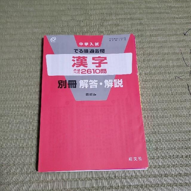 旺文社(オウブンシャ)の中学受験、漢字2610問 エンタメ/ホビーの本(語学/参考書)の商品写真