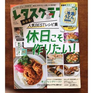 カドカワショテン(角川書店)のレタスクラブ 2021年 05月号 雑誌(料理/グルメ)