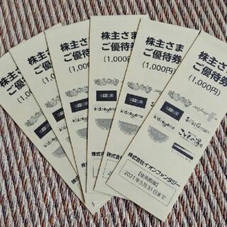 イオン(AEON)のイオンファンタジー 株主優待券 6000円分(遊園地/テーマパーク)